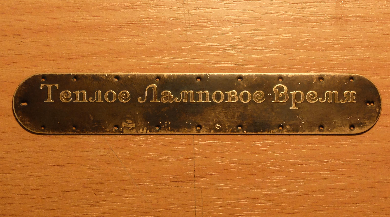 Патинированная накладка из латуни с гравировкой